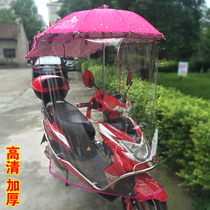 Electric car rain cover transparent battery car rain curtain thickening HD electric three-wheeled motorcycle awning wind deflector