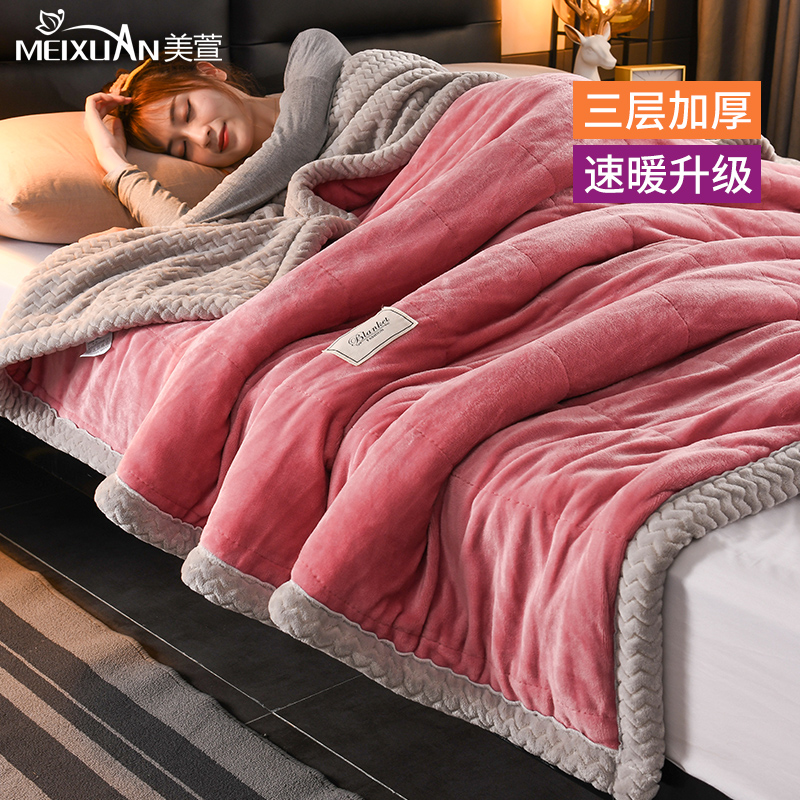 Thickened with three layers of coral velvet blanket winter student dormitory blankets are meridian nap cover blankets 牀 single doubles