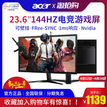 Nouveau Acer ace kg241q P shadow Knight 23 6 pouces 1MS 144hz gaming eat chicken display LCD screen network game display wall support