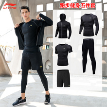 Li Ning Sports Fitness Suit Men's Running Gymnasium Training Clothes Fast Dry Clothes Short Sleeve Fitness Clothes in Autumn and Winter
