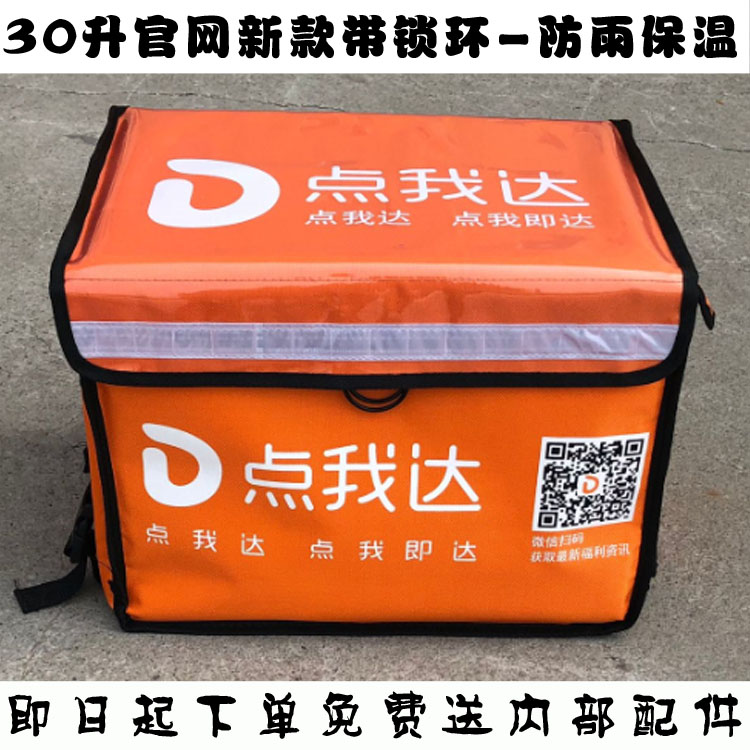 Point me up take-out box incubator car delivery box US group take-out box to send meal box epp foam incubator