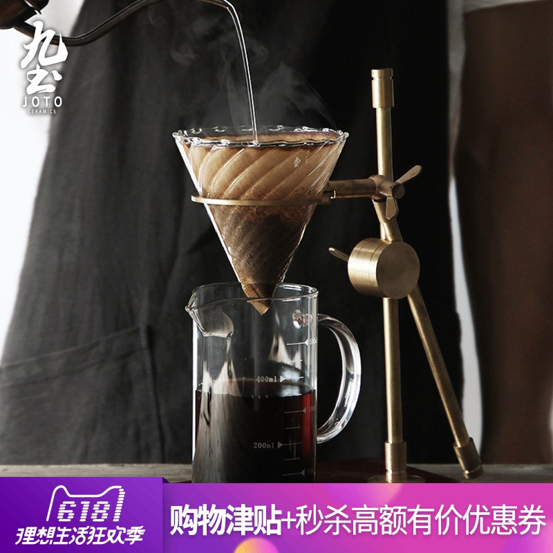 Nine earth hand cup filter coffee drip filter cup holder copper V60 filter cup adjustment arm hand coffee set