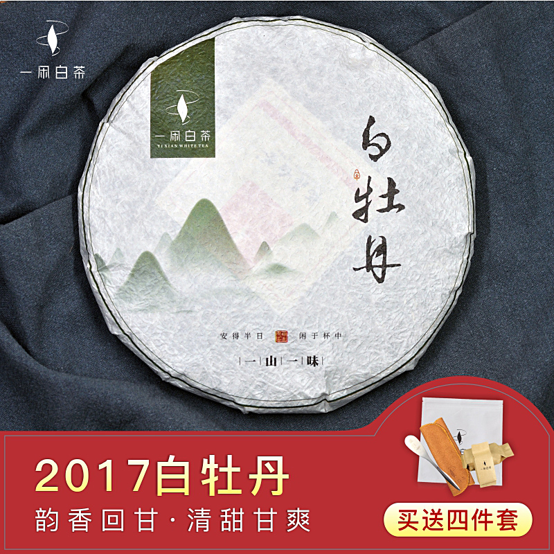 [The goods stop production and no stock]A leisure 2017 Fuding white tea white peony tea cake Taimu Mountain high mountain spring authentic white tea biscuit tea