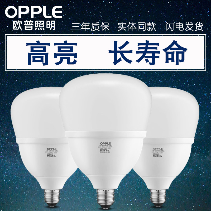 OPLED bulb E27 screw high-power energy-saving lamp super-bright household factory workshop super-lighting bulb
