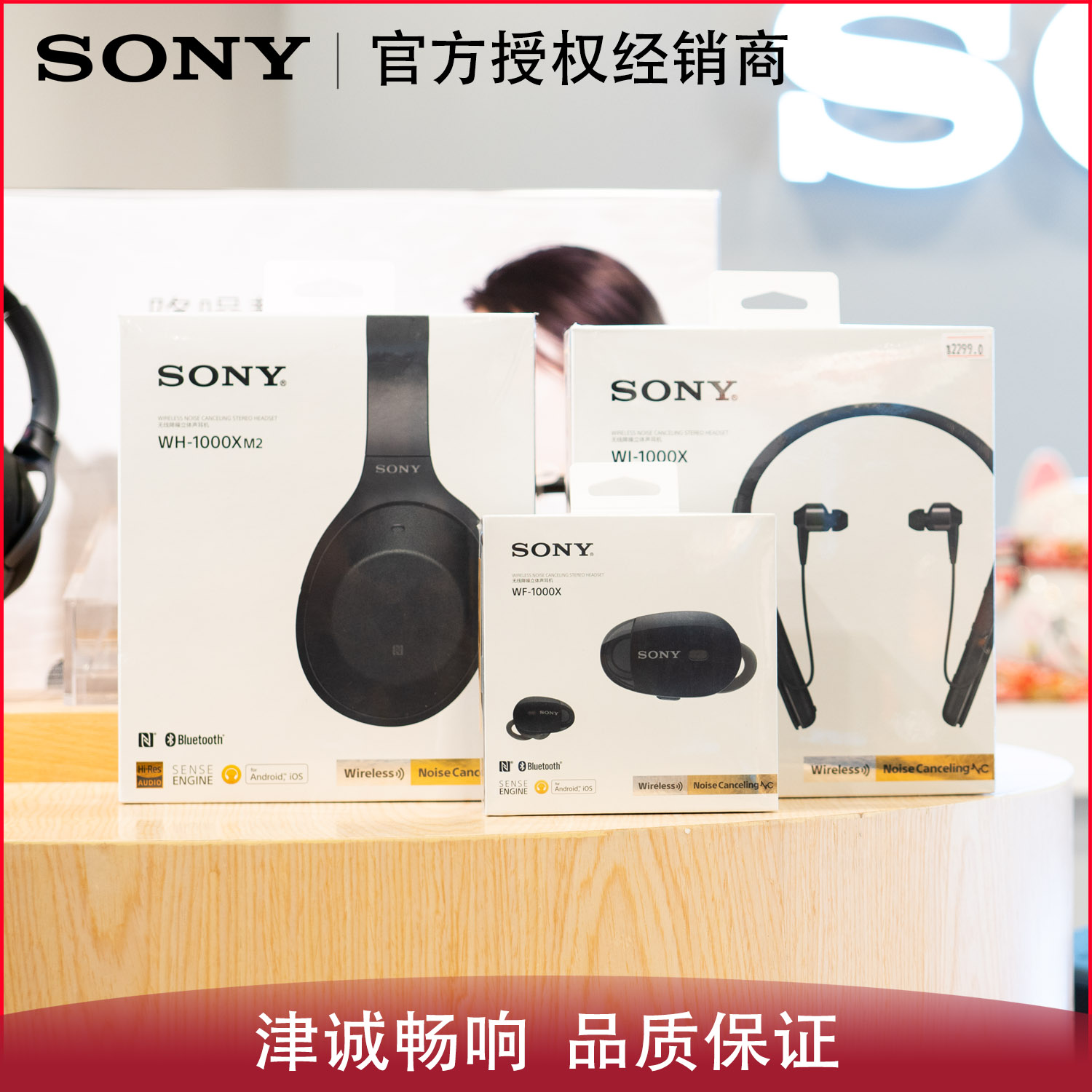 Sony/Sony WH-1000XM3 WF-1000XM3 WI-1000X WF-1000X Noise Reduction Headphones