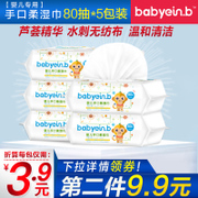 Einb wipes, baby wipes paper, baby baby hand mouth special fart, 100 wet paper towels, 80 wet wipes wholesale