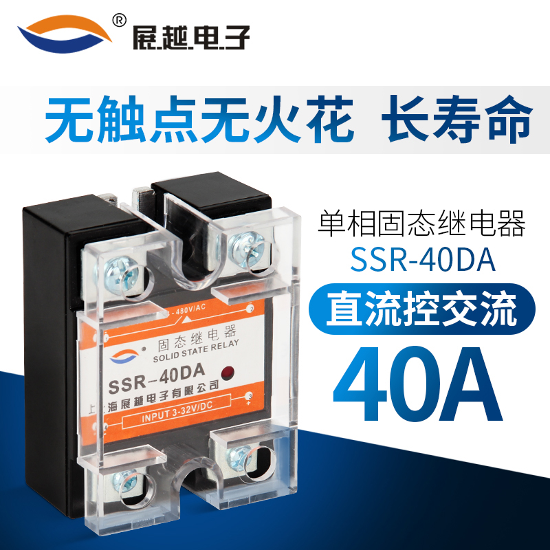 Zhan Yue single solid state relay 40A DC-AC DC control AC SSR-40A no contact