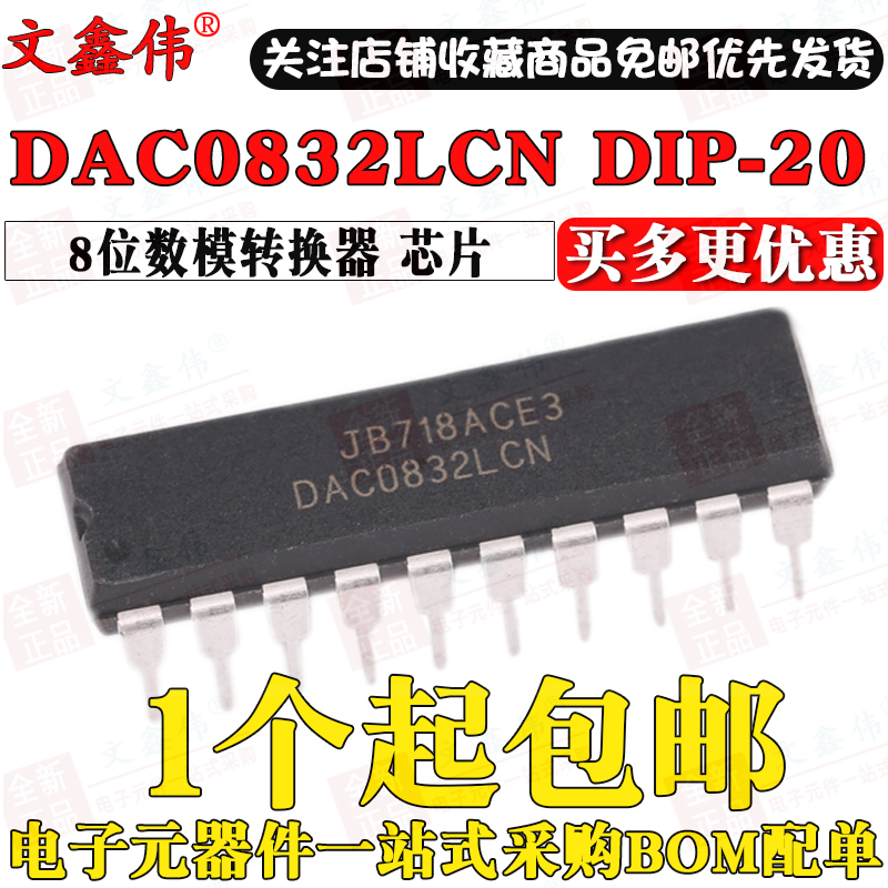 Imported DC quality assurance DAC0832 DAC0832LCN dip-20 8-digit A / D converter chip