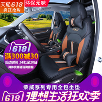 Rongwei rx5 cushion Rongwei RX8 special decorative automobile seat cover full package Four Seasons General summer seat cover 7 seats