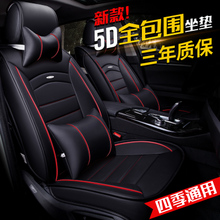 Car seat cover winter public new Lang Yi Jetta Jetta Santana all-inclusive seat four seasons universal cushion