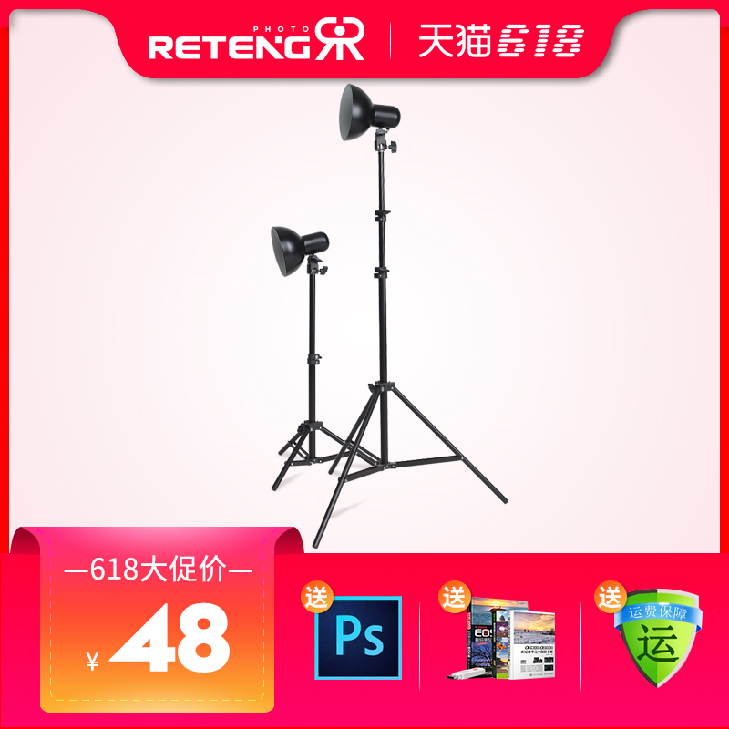 Photography iron cover +2 meter light stand set Taobao photography light LED studio anchor light photo lighting equipment