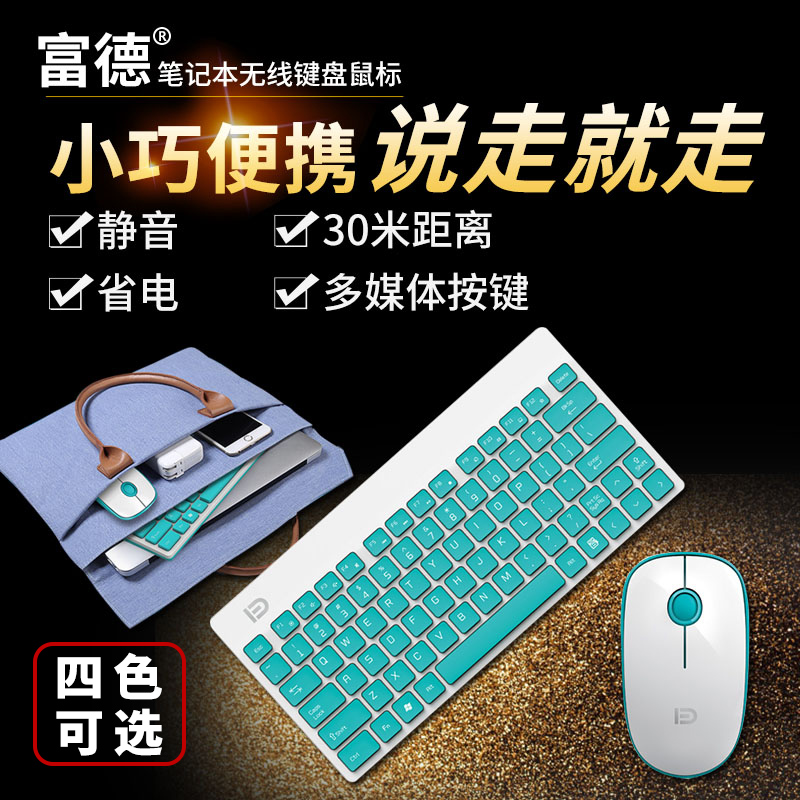 Wireless keyboard and mouse set home office notebook laptop keyboard mouse mini keyboard silent female