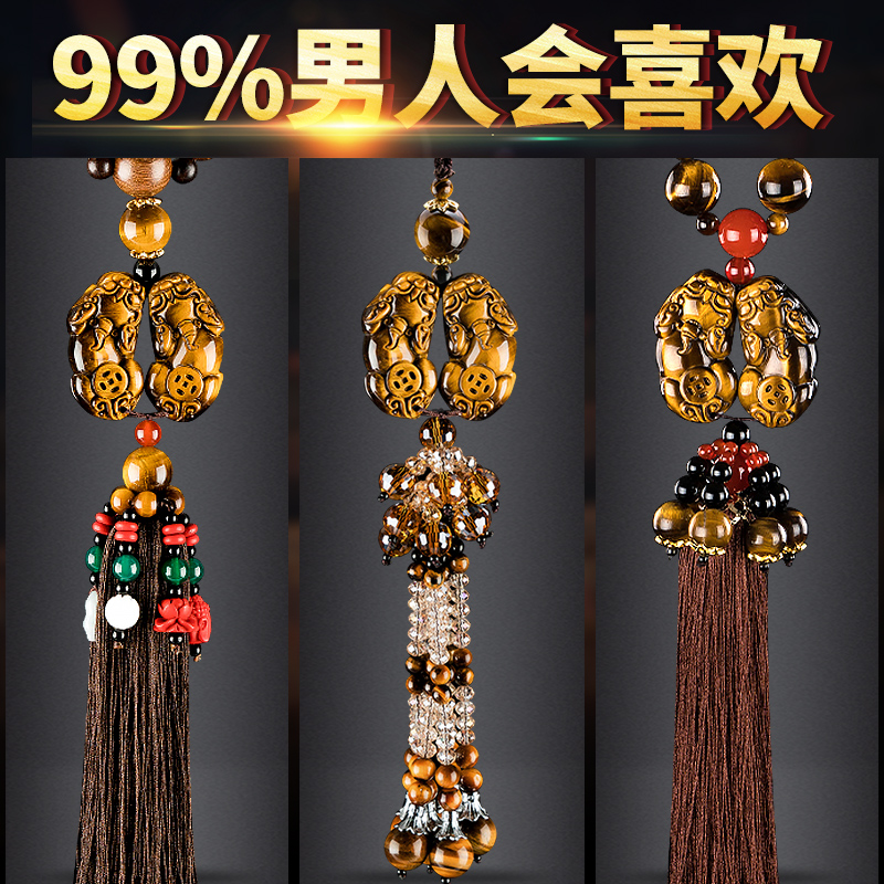 Muya car pendant tiger eye stone jewelry to ensure the safety of the car car pendant car interior rearview mirror ornaments