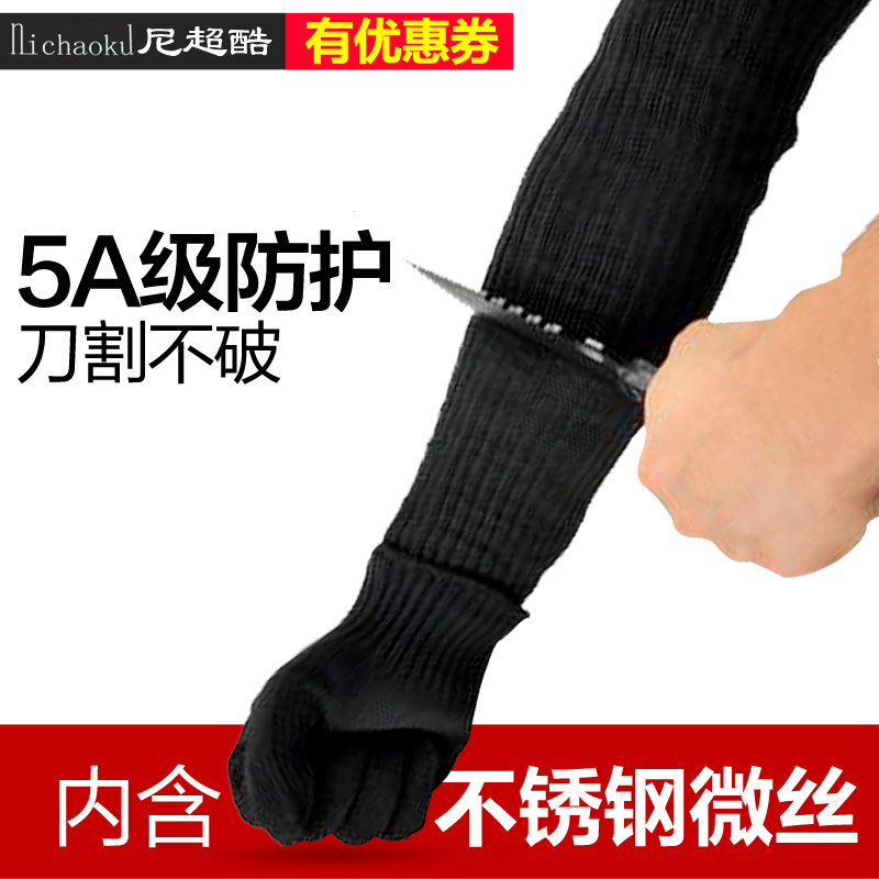 Anti-cut arm guard wrist anti-knife protective gear security protection field self-defense wire arm guard