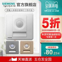 Siemens switch Lingyun series of human infrared intelligent induction wall foot lamp road home official flagship store