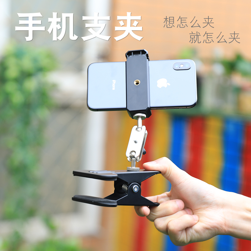 Mobile phone lazy support clamp bed support frame bedside mobile phone shelf clamp all-purpose live television artifacts