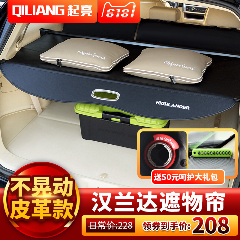 15-2018 Toyota New Highlander trunk cover curtain 2017 tail box 17 decoration 18 modification accessories
