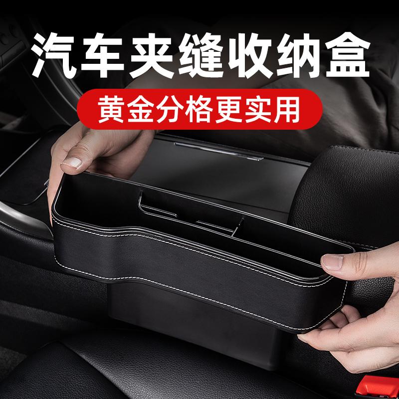 Voiture clip boîte de rangement Voiture décoration fournitures Daquan Voiture montage essentiel artefact Siège espace boîte de rangement