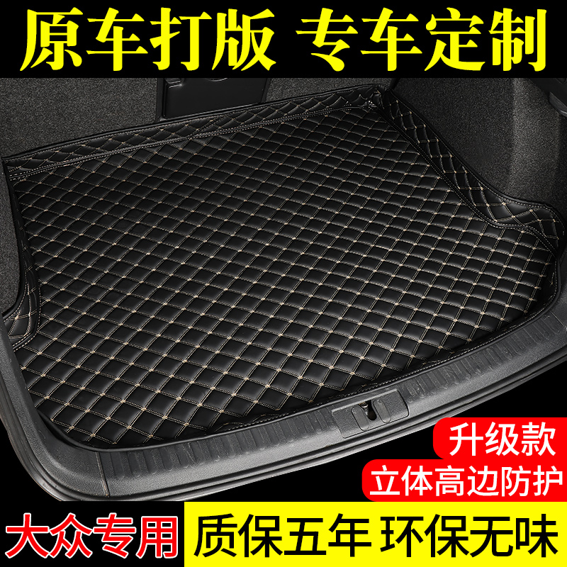 Suitable for Fosss new fast-paced Maarten Long Yiplus Polaris Pasat Probe Tiguan L car trunk pad