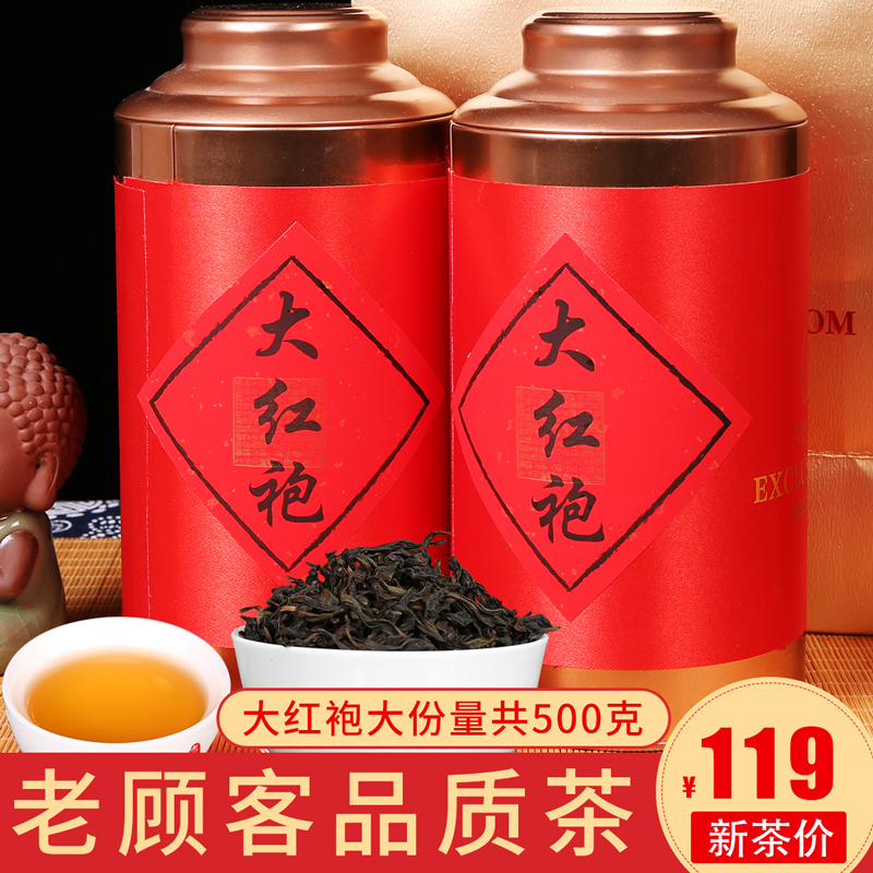 2018 Spring Tea Wuyi Rock Tea Dahongpao Oolong Tea Tea Cinnamon Wuyi Mountain Rock Tea Gift Box 500g