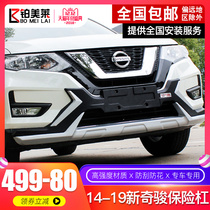 Dedicated to 14-19 models of the qianjun bumper 2017 Nissan novel Chun before and after the bar qianjun modified accessories