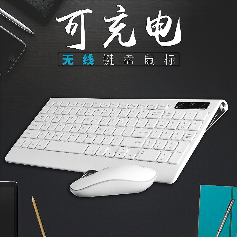 Wang Qi rechargeable wireless keyboard and mouse set notebook desktop computer wireless mouse and keyboard game mute thin Wang Qi rechargeable wireless keyboard and mouse set notebook desktop computer wireless mouse and keyboard game mute thin