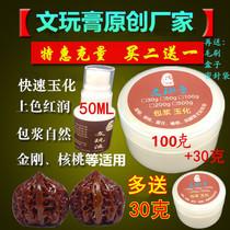 Artificial sweat Walnut oil King Kong oil Wen play Oil Wen play paste Quick paste color paste 130g play liquid
