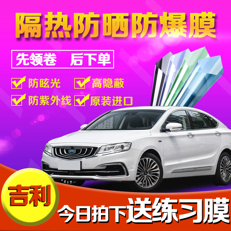 Full Membrane Flameproof and Heat Insulation Membrane for Front Film Retaining Window Membrane of Geely Free Ship EC8 GC7 Vehicle