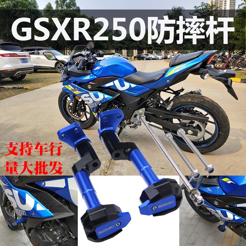 For Suzuki GSX250R locomotive modification anti-fall bar GW DL250 insurance 桿 gsx250 槓