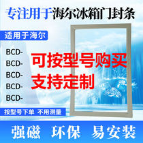 Suitable for Haier refrigerator door seal BCD magnetic seal door-to-door middle door lower door refrigerator seal original size