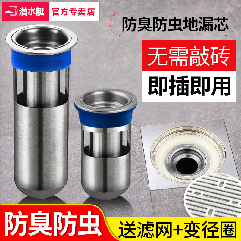 Submarine odor-proof floor leak toilet sewer odor-proof cover silica gel inner core toilet insect-proof and odor-repellent artifact