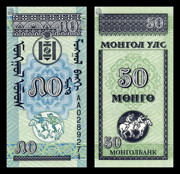 With six different baby bag mail to Mongolia in 1993 50 vertical version of Mungo foreign coins currency notes