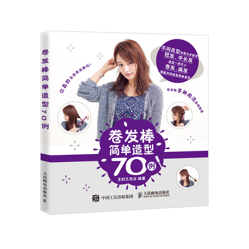 70 Cases of Simple Style of Curling Bar Hair Style DIY Making Course Book Hair Compilation Basic Course Techniques Figure Curling Hair Style Design Techniques of Long Hair Curling in Hair Short Hair