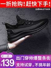 Man Tiger MALETIGER New Flying Weave Running Shoes Breathable Men's Sports Shoes Fashion Coconut Shoes
