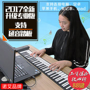 Portable electronic piano keyboard MIDI soft hand 88 key Piano Beginners thickened Professional Edition adult practice