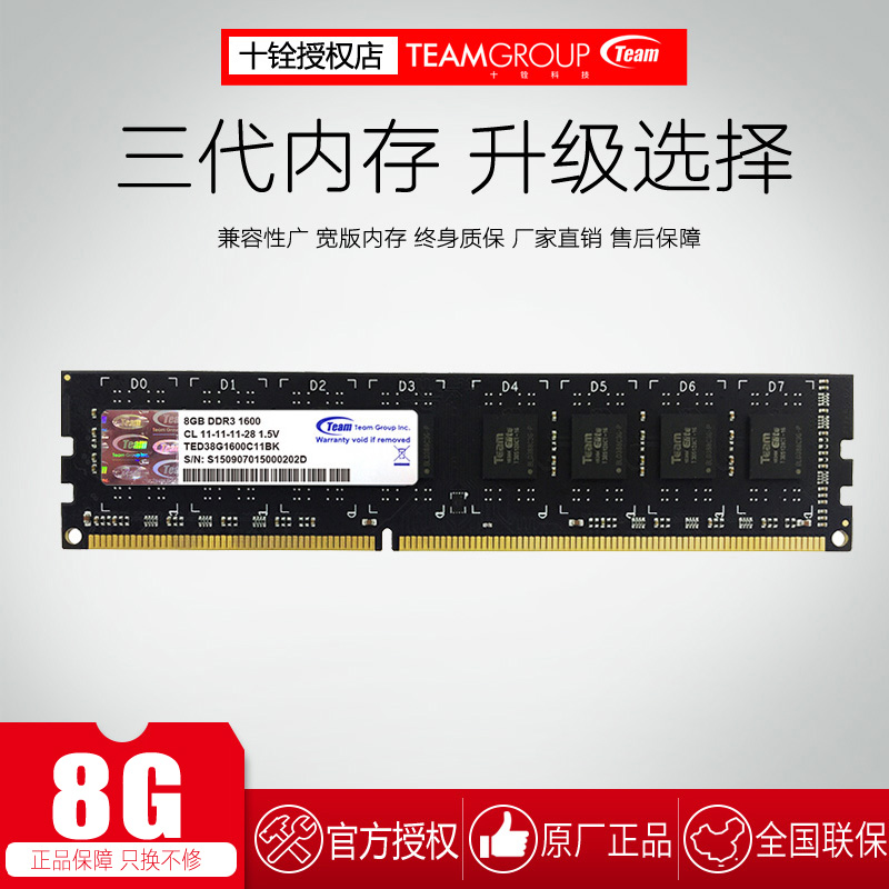 Ddr3 1600 8g, ten 铨 8g memory DDR3 1600 8G desktop memory stick Three generation memory stick single strip compatible with 1333