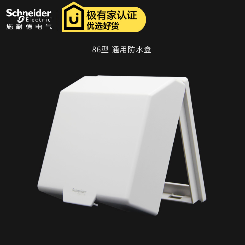 Schneider waterproof box sealed box Lubricator socket cover Socket waterproof box Universal 86 type