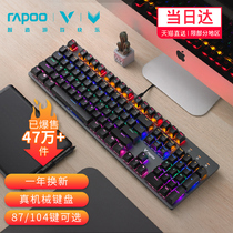 Rapoo Leiber V500 mechanical keyboard blue axis black axis black axis black axis 87 key 104 notebook-type computer eat chicken game e-competition office dedicated typing wired keyboard machinery