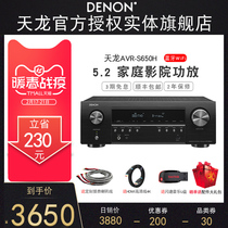 Denon Denon AVR-S650H amplifier home professional audio Bluetooth high-power fever 5 2-channel