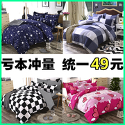 Four sets of bedding dormitory 1.2 single sheets of three 1.5m double quilt 1.8/2.0 meters