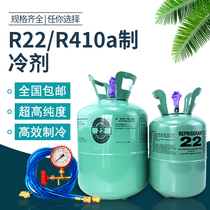 r22 refrigerant Freon air conditioning fluorine tool set refrigerant Household fixed frequency r410 refrigerant