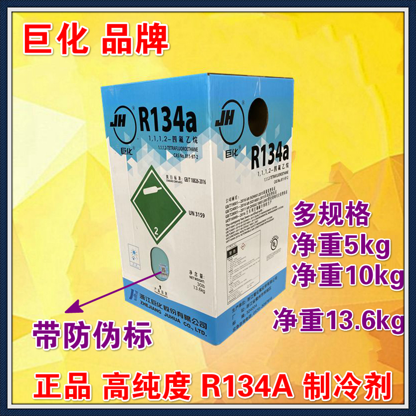 Jumbo R134A refrigerant household car air conditioning refrigerant snow seed refrigerator freezer Freon 13.6KG 5KG
