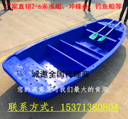 Plastic fishing boat boat fishing boat glass steel ship assault aquaculture fishing boat manufacturers selling ten years warranty