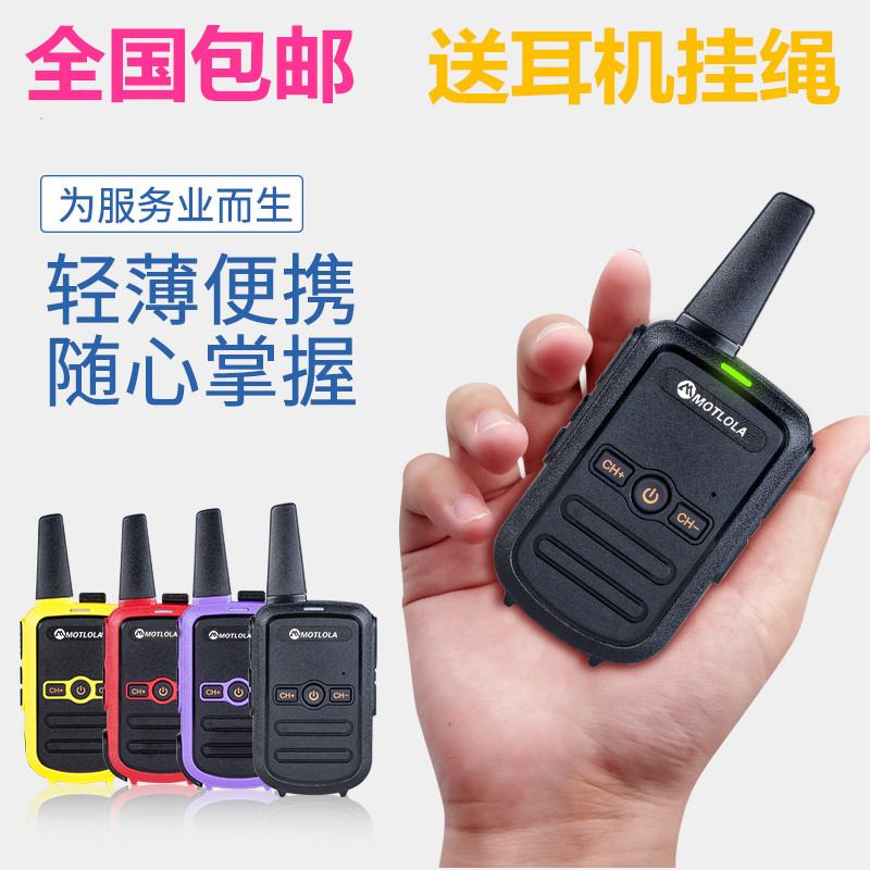 Motorola talkies civilian 50 km high-power site mini hotel outdoor wireless small non-one pair