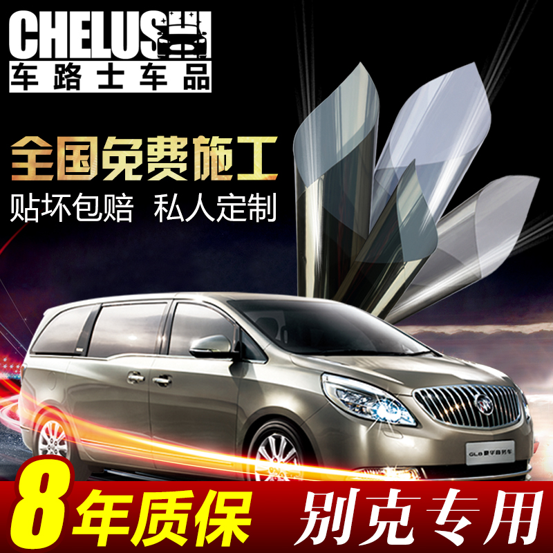 Buick angkora GL8 gl6 car film all car film explosion proof heat insulation front windshield film