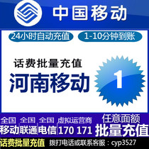 Henan Mobile 1 yuan national fast charge one yuan mobile phone charge card seconds recharge batch recharge China 2 3 4 5 6 7