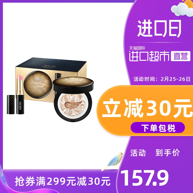 South Korea AGE20's Ai Jing import essence Concealer foundation BB Cream Moisturizing lasting limited black gold isolation repair