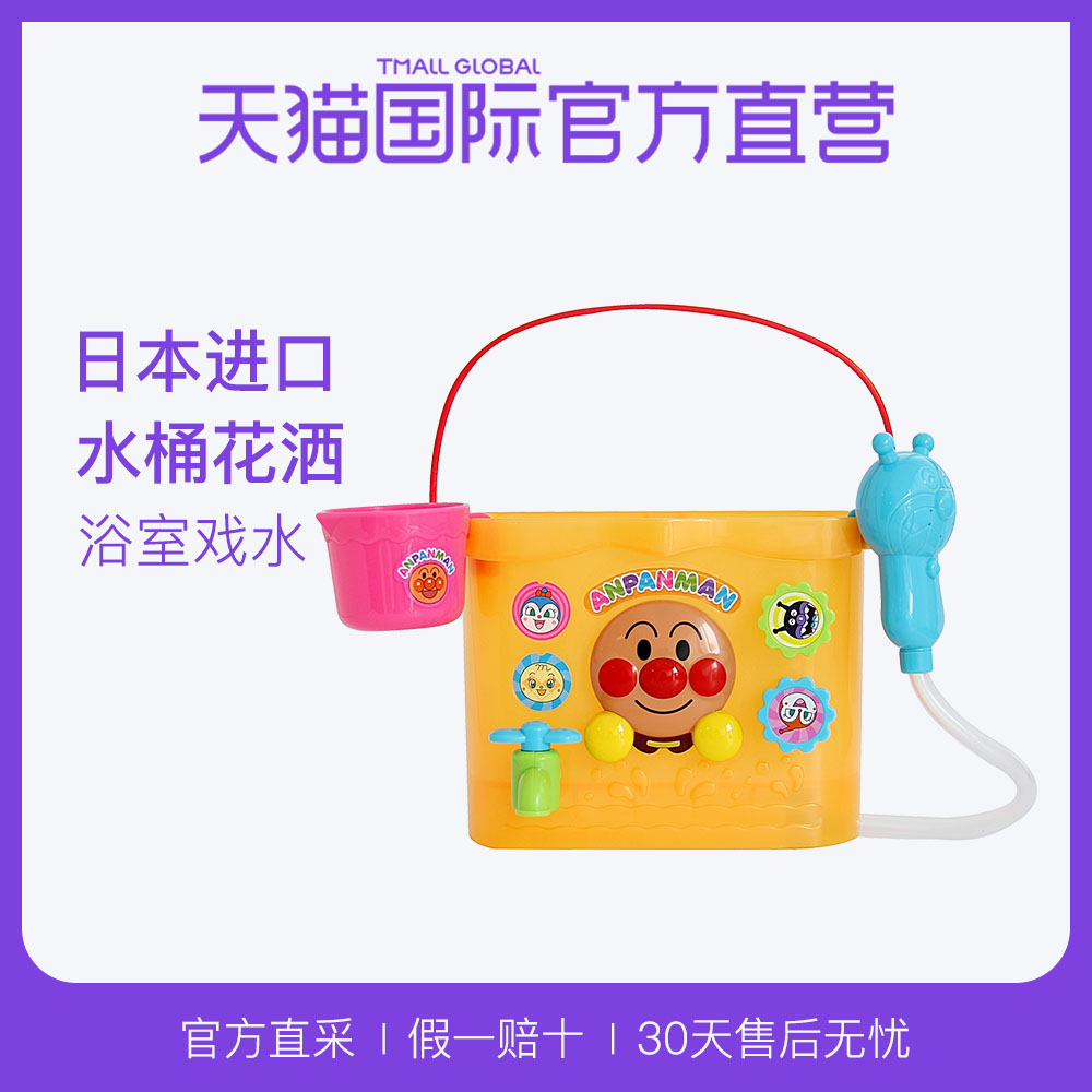 ANPANMAN Bread Superman Bath Playhouse Bath Toy Flower Drum