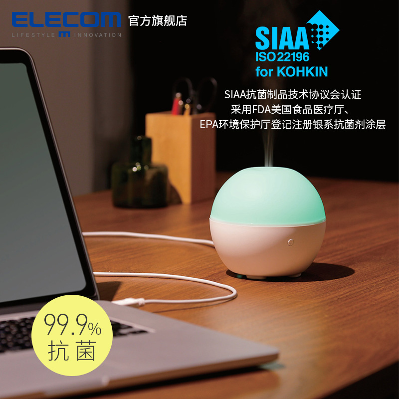 ELECOM/IKER USB Mute Humidifier Office Home Bedroom Creative Mini Humidifier