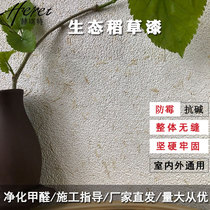 Heriots eco-straw paint dry powder diatom straw mud paint indoor background wall surface ancient environmental protection art paint